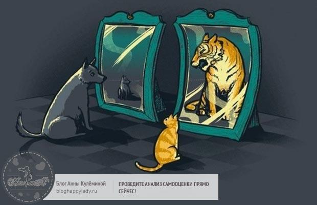 завышенная-и-заниженная-самооценка