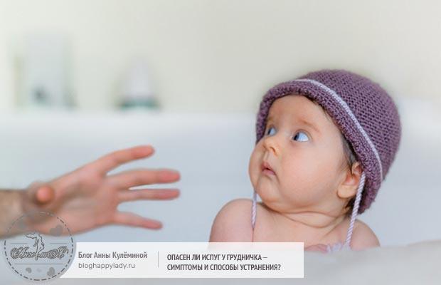 Опасен ли испуг у грудничка – симптомы и способы устранения?
