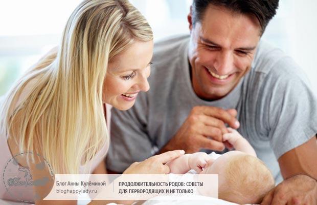 Продолжительность родов: советы для первородящих и не только