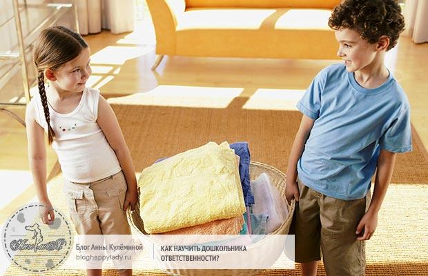 Как научить дошкольника ответственности?