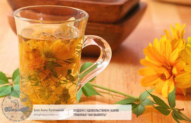 чай-с-календулой