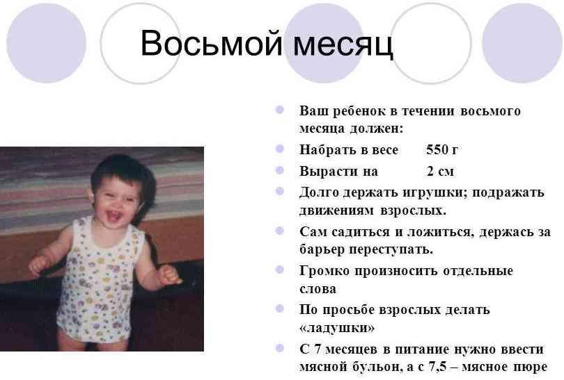 8 месяцев ребенку что должен уметь делать