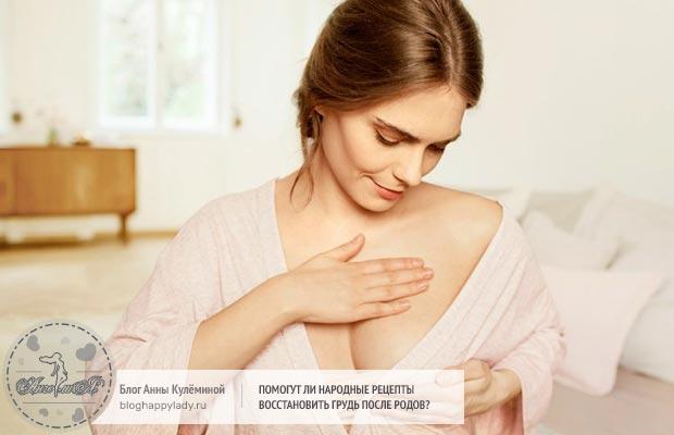 Помогут ли народные рецепты восстановить грудь после родов?