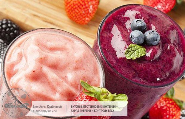 Вкусные протеиновые коктейли – заряд энергии и контроль веса