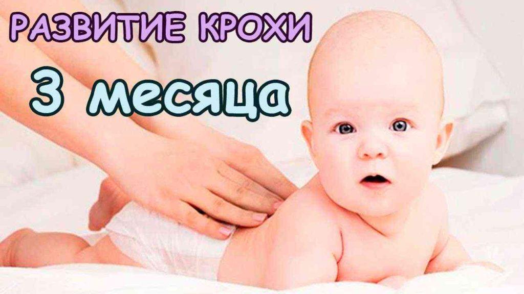 Развитие ребенка в 3 месяца жизни