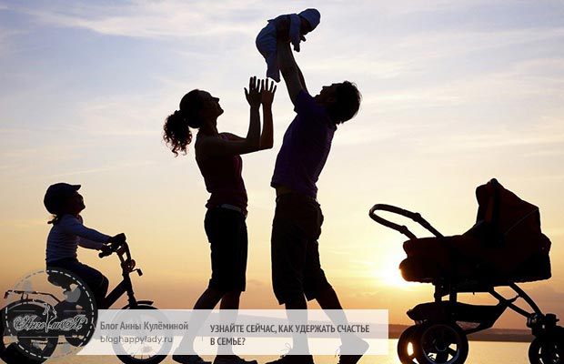 Узнайте сейчас, как удержать счастье в семье?