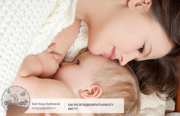 Как после родов вернуть красоту бюсту?
