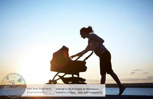 Похудеть после родов, не прекращая кормить грудью, – миф или реальность?