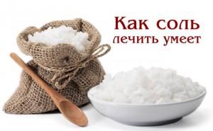 Леченье солью