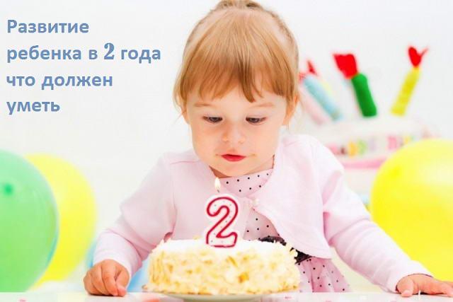 Развитие ребенка в 2 года что должен уметь