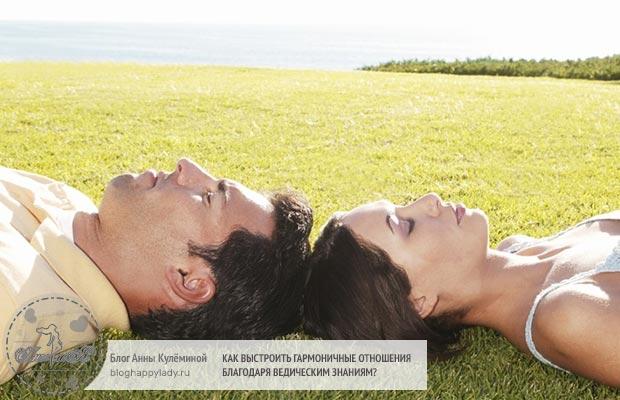 Как выстроить гармоничные отношения благодаря Ведическим знаниям?