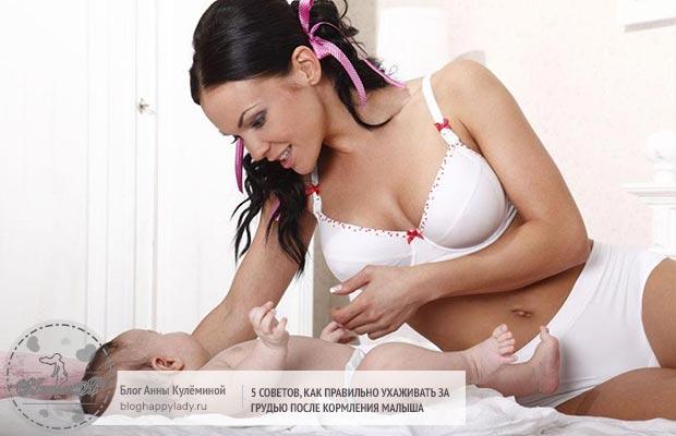 5 советов, как правильно ухаживать за грудью после кормления малыша