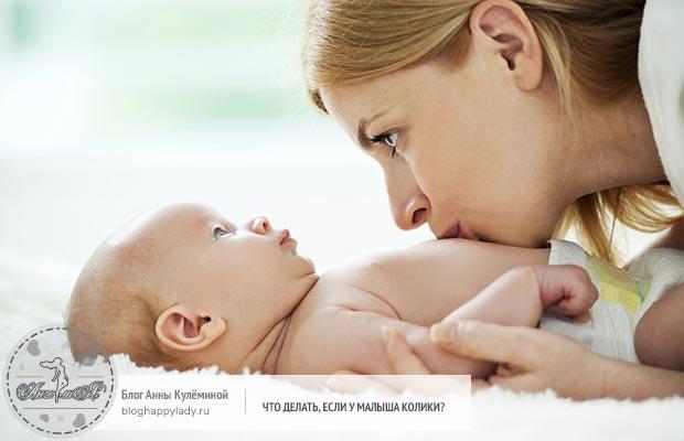 Что делать, если у малыша колики?