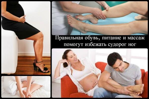 Судороги ног на 26 неделе беременности