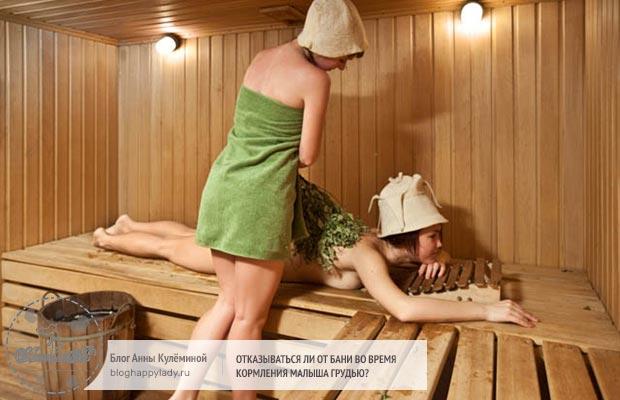 Отказываться ли от бани во время кормления малыша грудью?