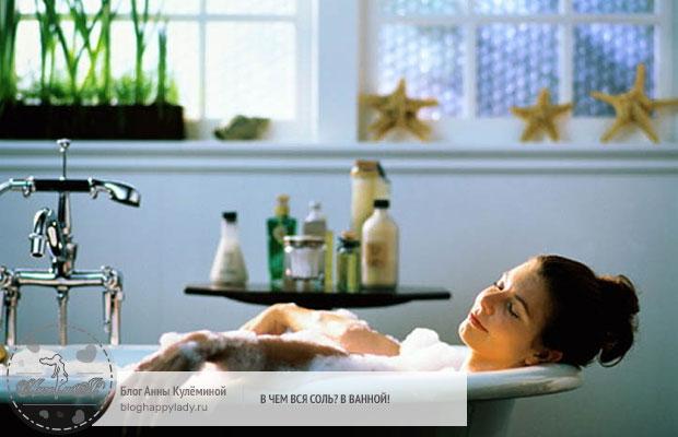 расслабляющие-ванны