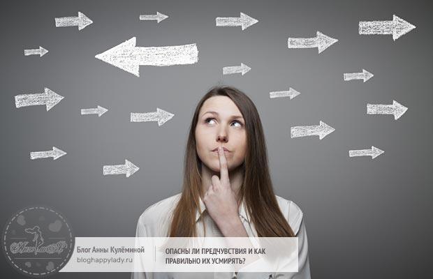 Опасны ли предчувствия и как правильно их усмирять?