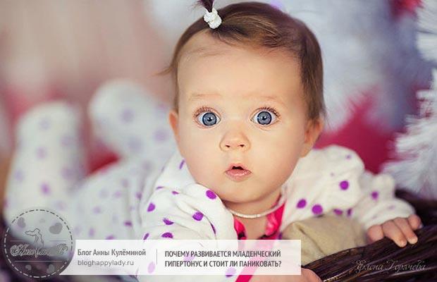Почему развивается младенческий гипертонус и стоит ли паниковать?