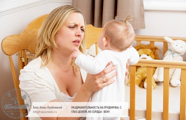 Раздражительность на грудничка: с глаз долой, из сердца - вон!