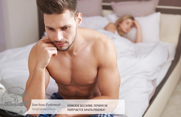 Мужское бессилие: почему не получается зачать ребенка?