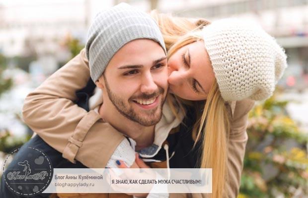 Я знаю, как сделать мужа счастливым!