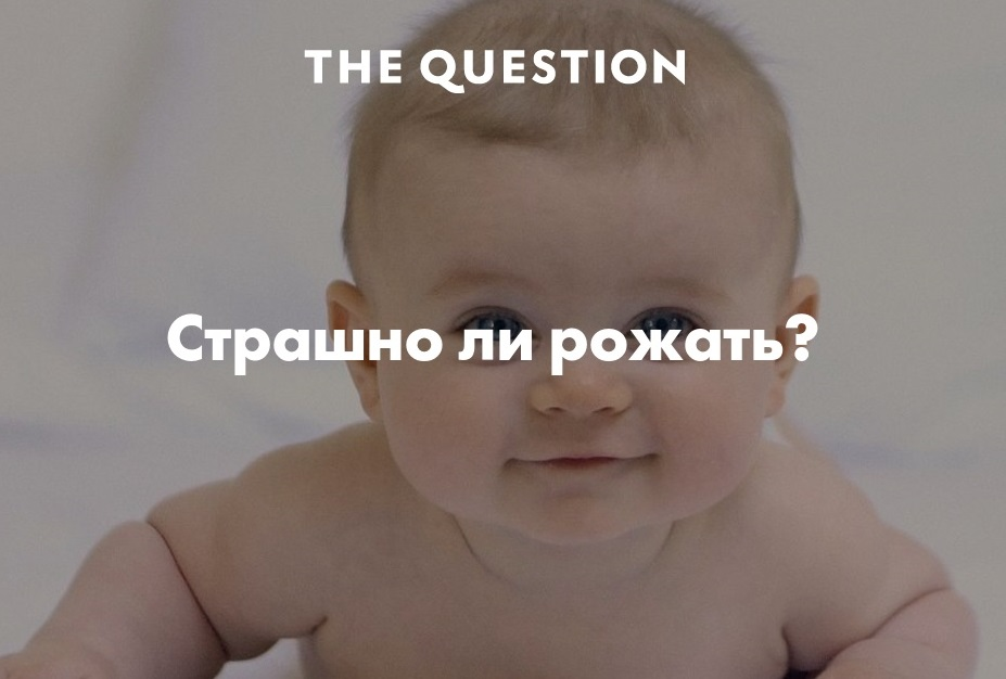 Страшно ли рожать