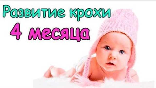 Развитие ребенка в 4 месяца жизни