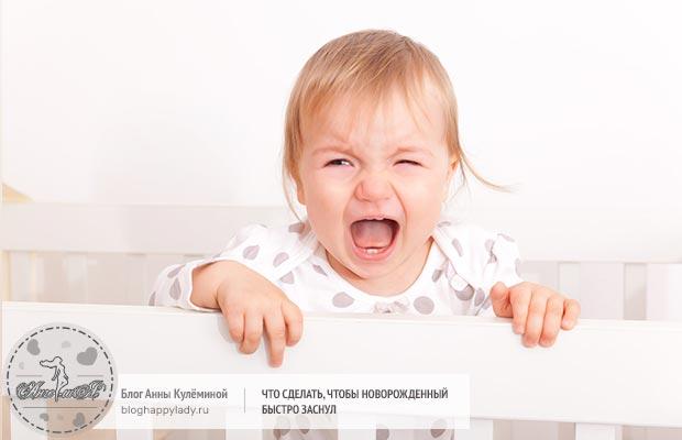 Что сделать, чтобы новорожденный быстро заснул