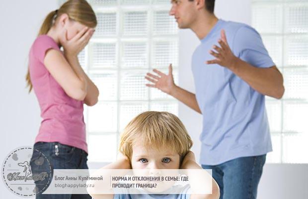 Норма и отклонения в семье: где проходит граница?