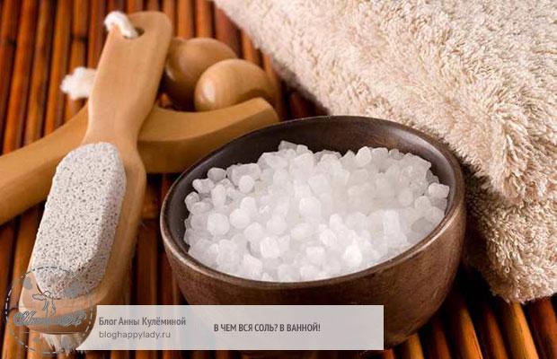 соль-для-ванны
