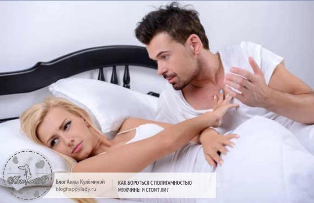 Как бороться с полигамностью мужчины и стоит ли?