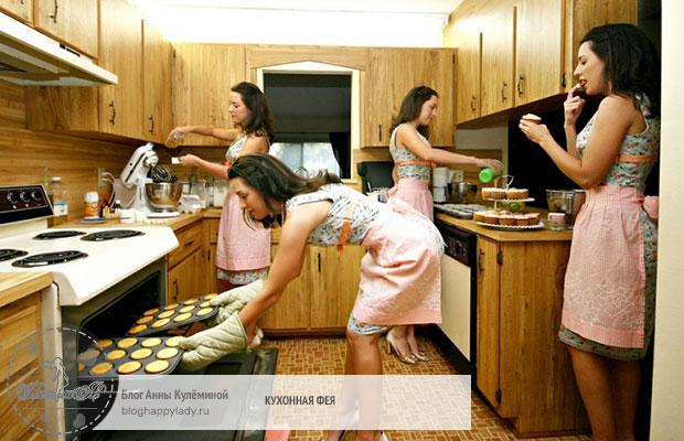 Кухонная фея