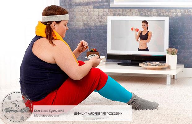 Дефицит калорий при похудении