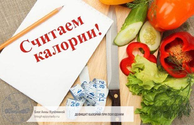 рассчитывает суточную норму калорий