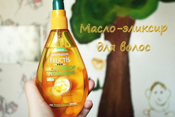 сколько стоит масло для волос Гарньер Фруктис