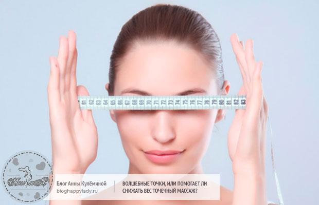 Волшебные точки, или Помогает ли снижать вес точечный массаж?
