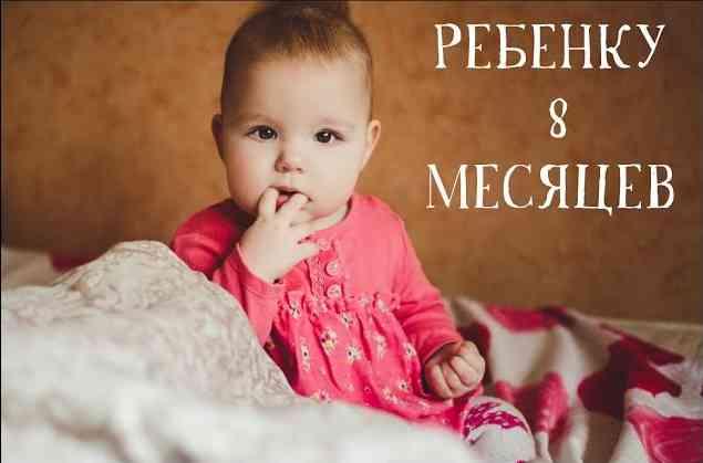 Развитие ребенка в 8 месяцев что должен уметь