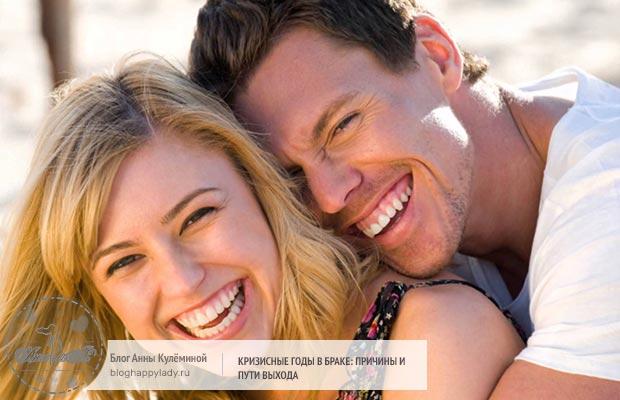 Кризисные годы в браке: причины и пути выхода