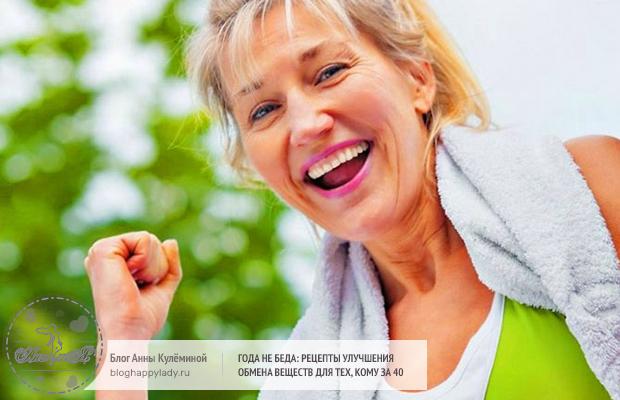 Года не беда: рецепты улучшения обмена веществ для тех, кому за 40