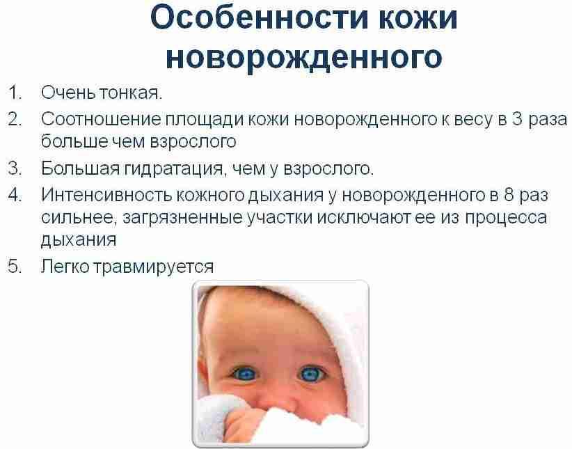 Кожа новорожденного - особенности