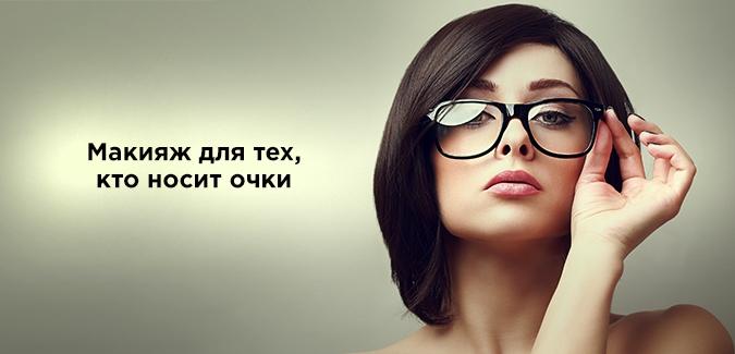 Создать стильный образ в очках - просто