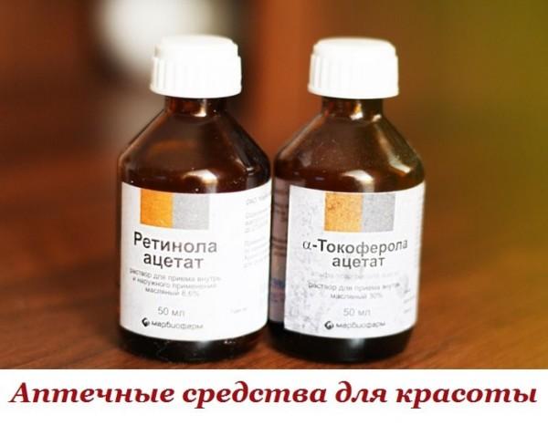 Ретинол и токоферол