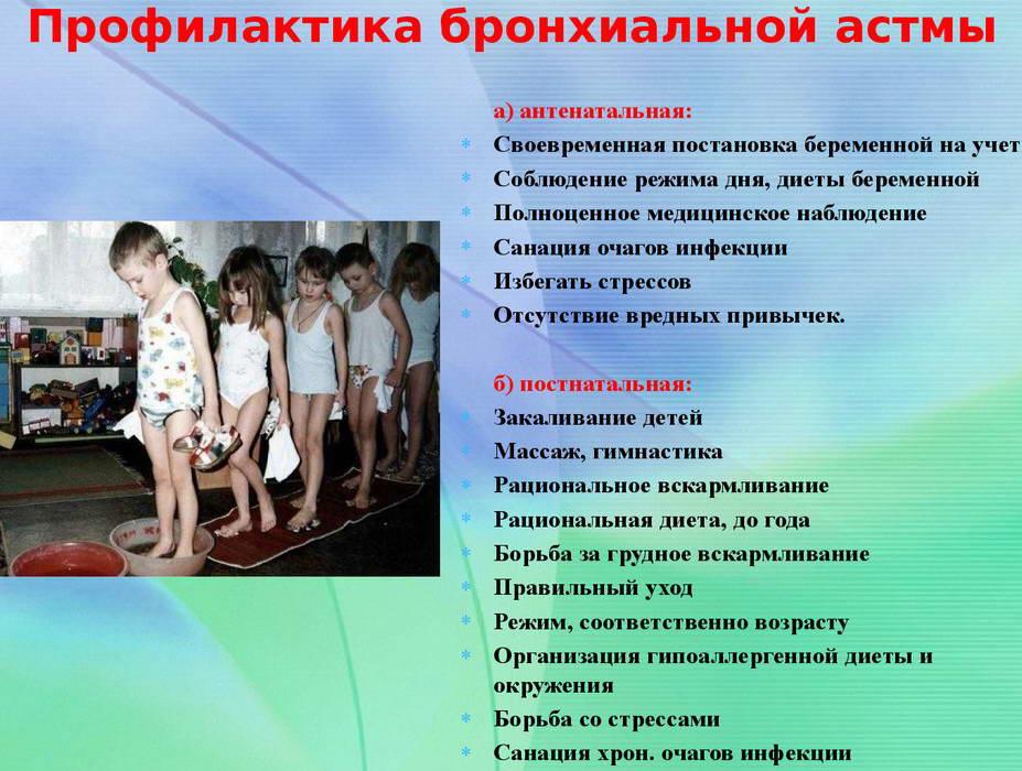 Профилактика бронхиальной астмы у детей