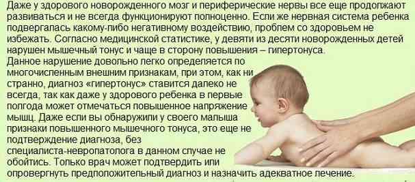 Повышенный мышечный тонус у новорожденных