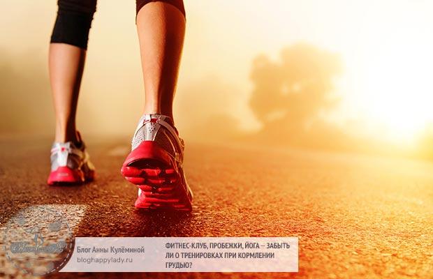Фитнес-клуб, пробежки, йога – забыть ли о тренировках при кормлении грудью?