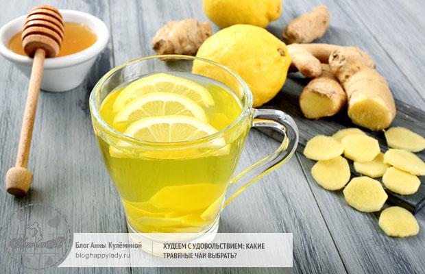 чай-с-имбирем-и-лимоном