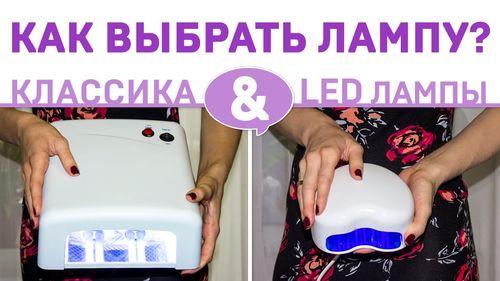 kak-vybrat-uf-lampu_8