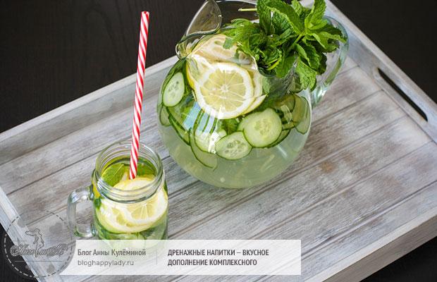 Дренажные напитки – вкусное дополнение комплексного похудения