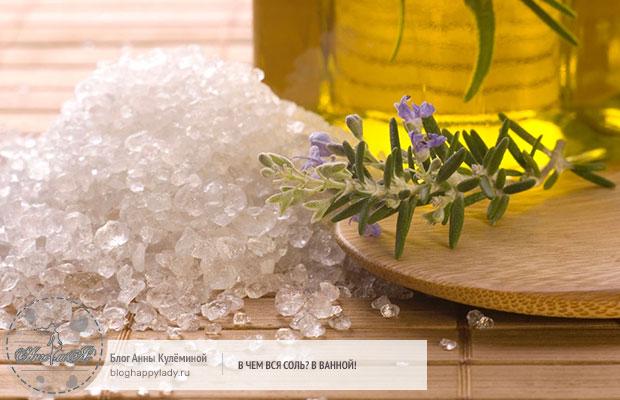 солевые-ванны-для-похудения