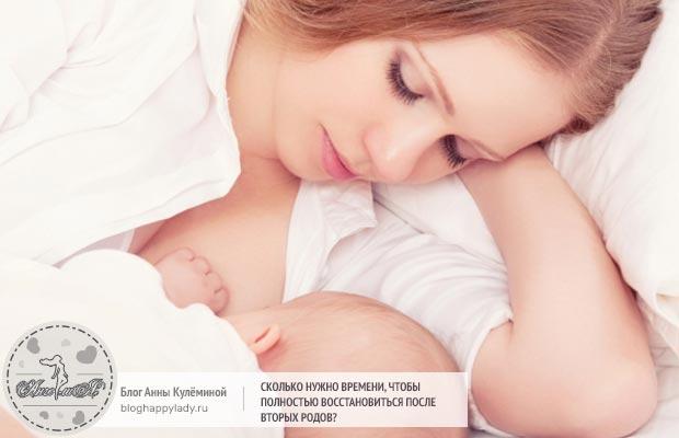 Сколько нужно времени, чтобы полностью восстановиться после вторых родов?